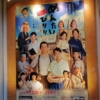 明治座『めんたいぴりり』戦後の博多人情物語に今年一番の号泣 初日感想