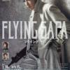 FLYNG SAPAが成功しますように☆彡BS-TBS特別番組