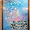 井上芳雄&咲妃みゆ『シャボン玉とんだ宇宙までとんだ』感想 時代が追い付いた30年前