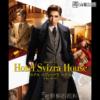 『ホテル スヴィッツラ ハウス』感想2 改めて真風涼帆&芹香斗亜の名コンビに胸アツ