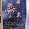 東京『シャーロック・ホームズ』『デリシュー!』感想4 ノリノリな宙組メンバーが楽し