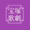 花組 宝塚大劇場公演 千秋楽の一部生放送(フィナーレ以降)実施について   ニュース