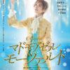 東京建物Brillia HALL ミュージカル『マドモアゼル・モーツァルト』