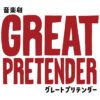 音楽劇「GREAT PRETENDER グレートプリテンダー」公式サイト 宮田俊哉主演